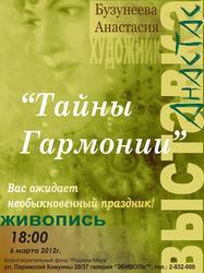 Афиша к выставке А.Бузунеевой