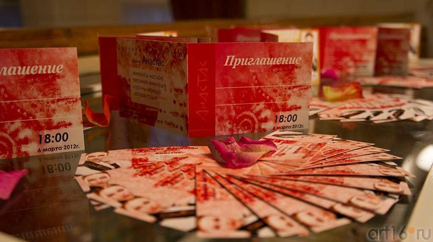 Фото №95075. Приглашение на выставку ''Тайны гармонии''