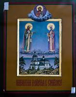Святые равноапостольные цари Константини и Елена в Свияжске. 1991. Коробцов С.Е.