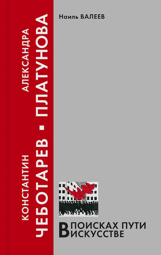 О поисках пути в искусстве (обложка)::Новинки искусствоведческой литературы