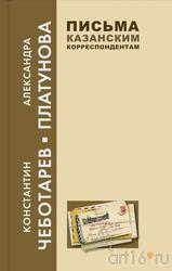 Обложка книги. Письма казанским корреспондентам