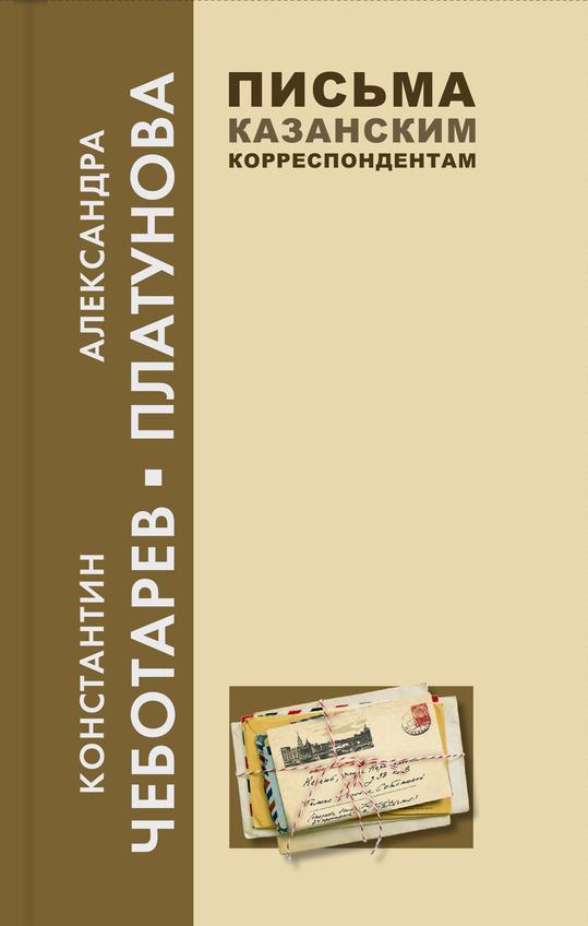 Фото №954943. Обложка книги. Письма казанским корреспондентам
