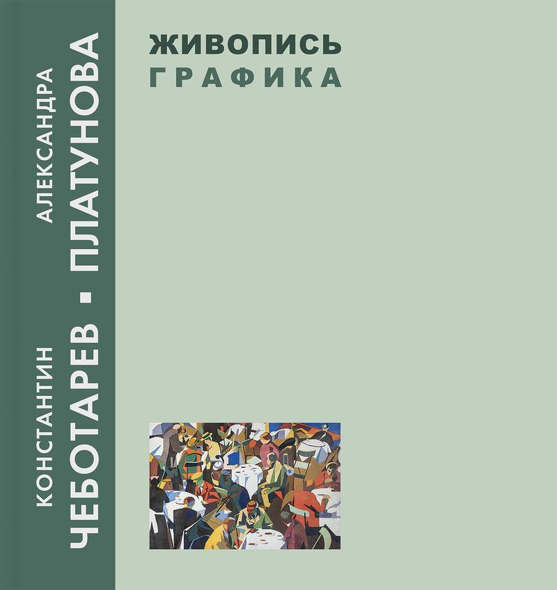 Фото №954948. Константин Чеботарев-Александра Платунова. Живопись. Графика (обложка книги)