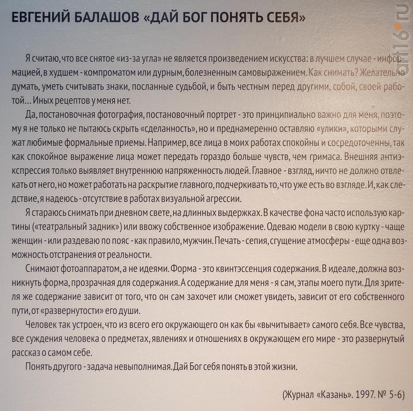 """::""""Евгений Балашов. Фотология бытия"""""""