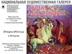Афиша к выставке А. Абзгильдина