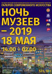 Афиши  Ночи музеев-2019