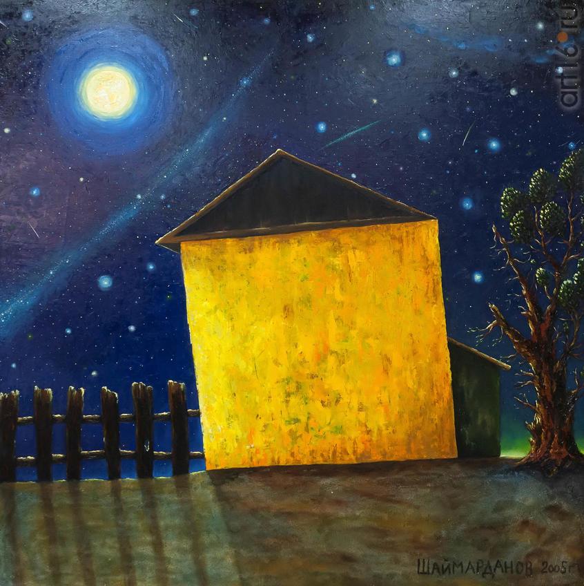 Ночь полной луны. 2005 , Шаймарданов Альфрид::20190528. Альфрид Шаймарданов. Выставка