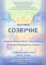 Афиша к выставке Л.Кирилловой и С.Медведевой
