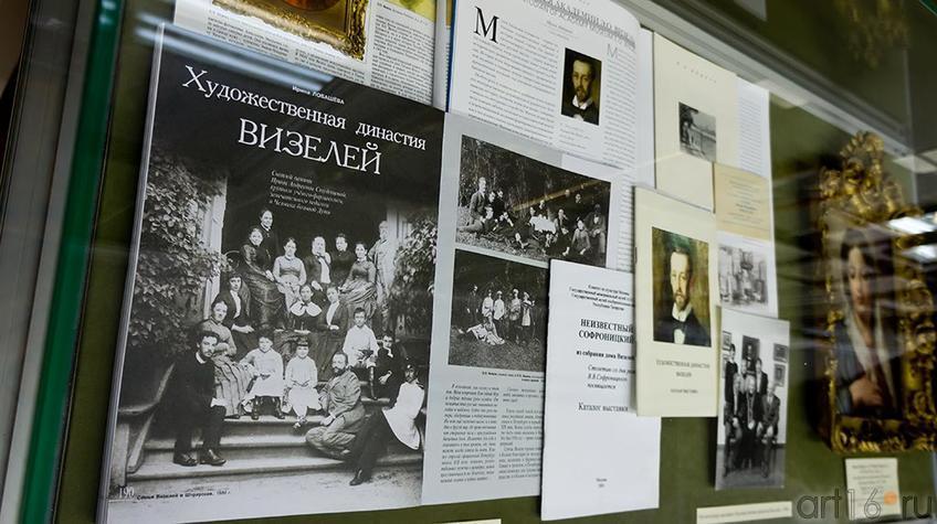 Фото №96009. Издания, содержащие сведения о художниках династии Визелей