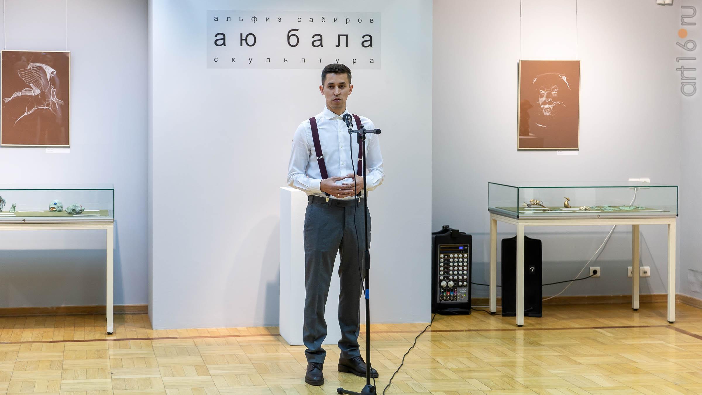 Сабиров Альфиз::Аю бала. Сабиров Альфиз. Выставка