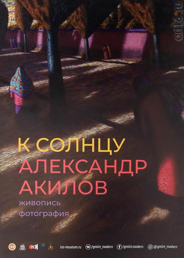 Афиша выставки::Александр Акилов. К солнцу