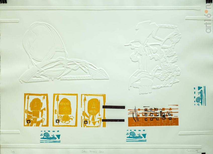 Дуэт Солани-Мингус. 2010. Роберто Джанинетти. 1958 ( Италия)::5-я Казанская международная биеннале печатной графики «Всадник»