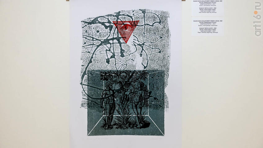 Извечная игра. 2019. Мингалеев М.И., 1969 (Наб. Челны)::5-я Казанская международная биеннале печатной графики «Всадник»