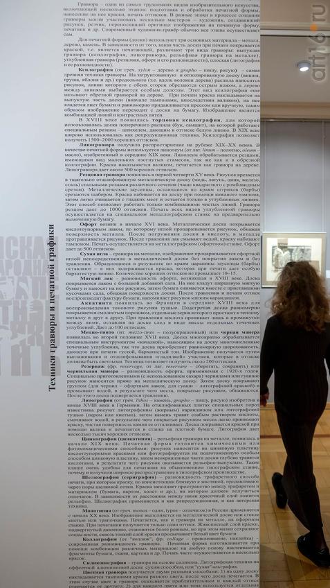В экспозиции выставки V Казанской биеннале печатной графики ʺВсадникʺ::5-я Казанская международная биеннале печатной графики «Всадник»