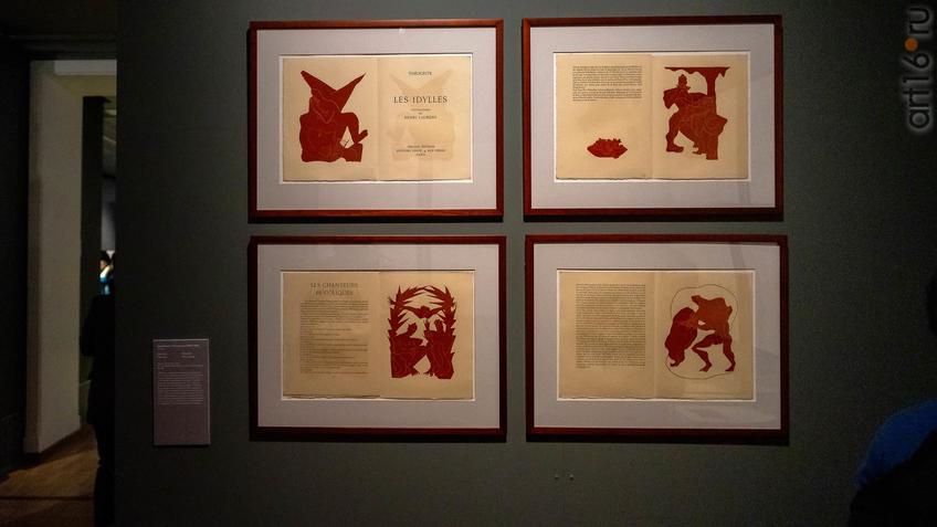 Феокрит. Идиллии. Анри Лоранс (1885-1954)::Матисс. Пикассо. Шагал...
