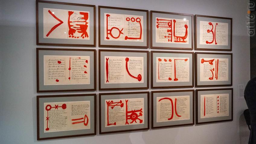 Иллюстрации П. Пикассо к сборнику стихов Пьера Реверди «Песнь мертвых»::Матисс. Пикассо. Шагал...
