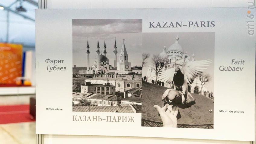Фото №964116. Фотовыставка «Казань-Париж». Фарит Губаев