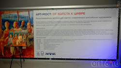 Банер проекта «АРТ-Мост: от живописи к цифре»