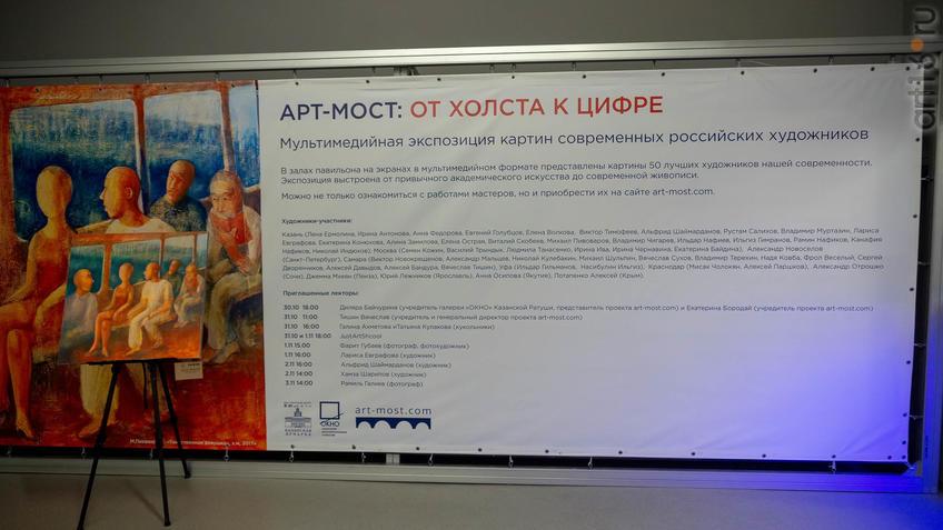 Фото №964316. Банер проекта «АРТ-Мост: от живописи к цифре»