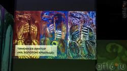 Виктор Тимофеев «На золотом крыльце»