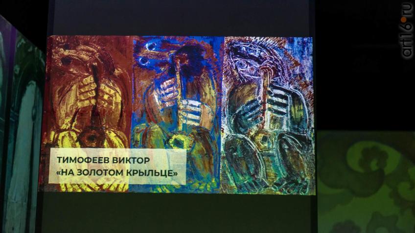 Виктор Тимофеев «На золотом крыльце»::Арт-галерея 2019