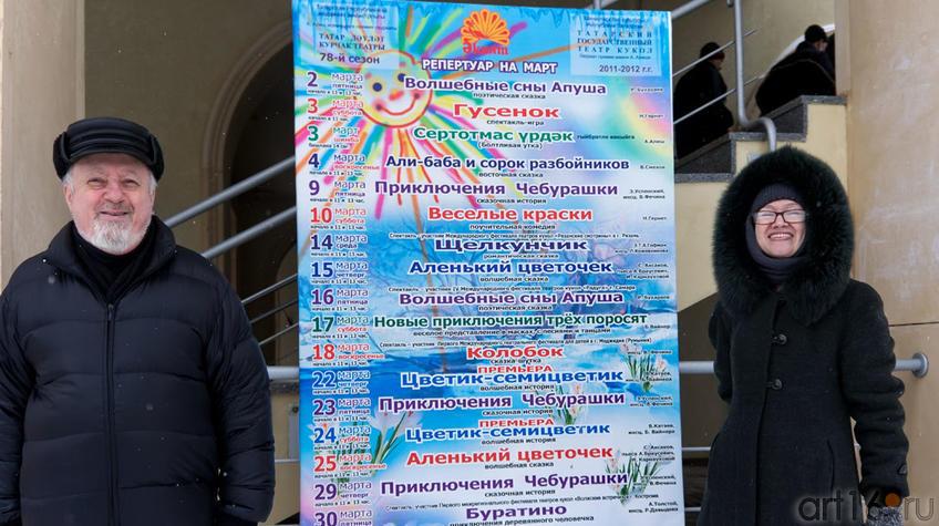 """Фото №96549. Борис Вайнер и Наиля Ахунова возле афиши ТГТК """"Экият"""""""