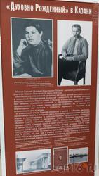 Банерная выставка «Духовно рожденный» в Казани