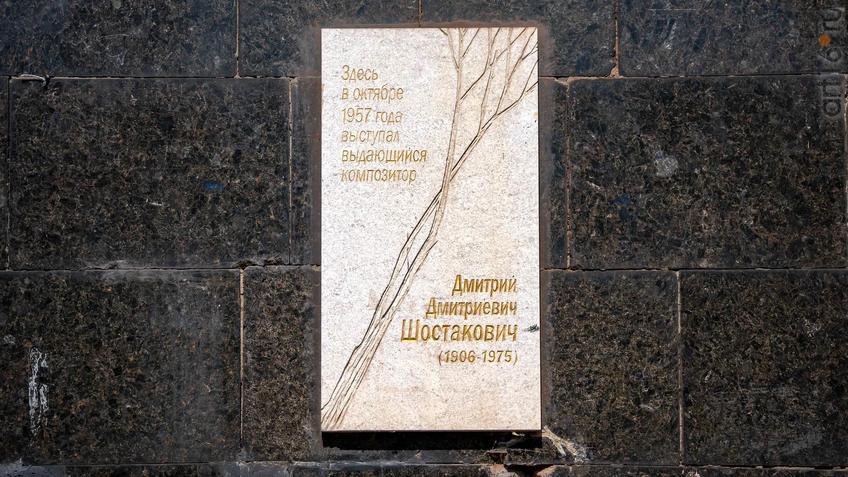 Мемориальная  доска на Доме молодежи::Воронеж 20.07.2019