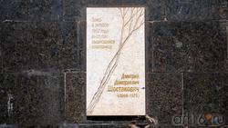 Мемориальная  доска на Доме молодежи