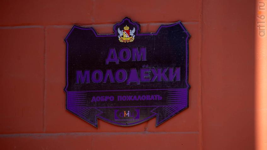 Дом Молодежи (вывеска)::Воронеж 20.07.2019