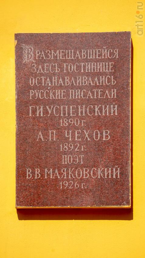 Мемориальная табличка на здании бывшей гостиницы Самофалова::Воронеж 20.07.2019