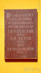 Мемориальная табличка на здании бывшей гостиницы Самофалова