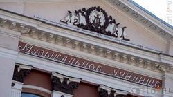 Здание музыкального училища (фрагмент)