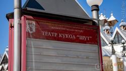 Афиша Театра кукол