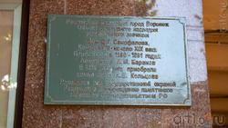 Мемориальная доска. Дом Самофалова, объект культурного наследия регионального значения