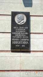 Мемориальная  доска (Библиотека Никитина) на здании ЦУМа