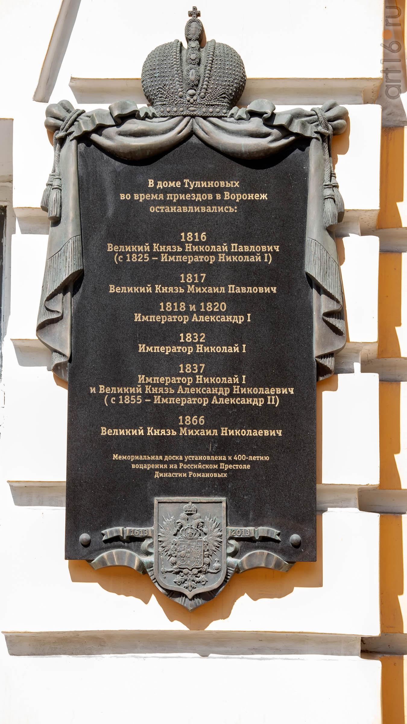 Мемориальная доска (Дом Тулиновых)::Воронеж 20.07.2019