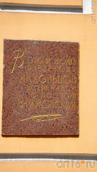 Мемориальная доска на доме Тулиновых