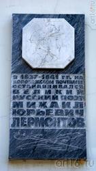 Мемориальная доска на Главпочтамте, Пр. Революции, 25