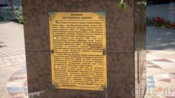 Мемориальная табличка о истории Петровского сквера