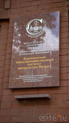 Мемориальная доска, установлена в год 100-летия Воронежского Гос. аграрного университета