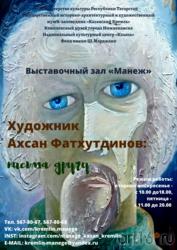 музей-заповедник «Казанский Кремль», Выставочный зал «Манеж»