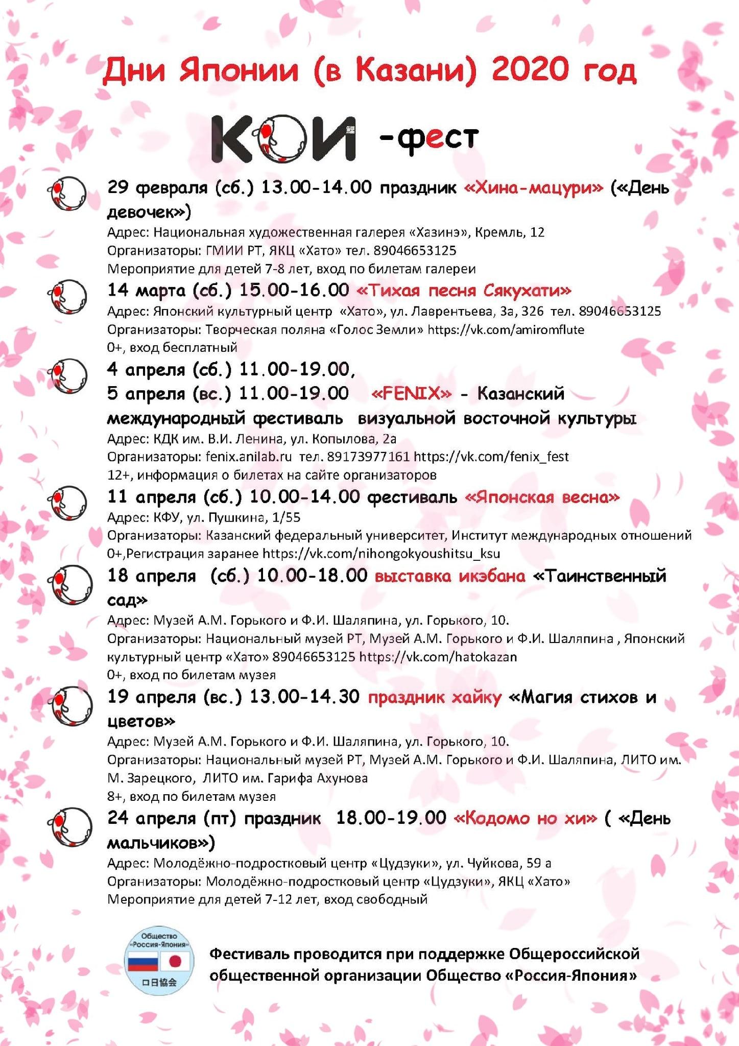 Дни Японии в Казани::Служебный