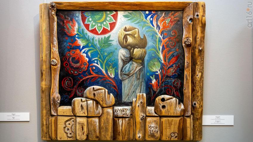 Кричащий, 1992. Ахсан Фатхутдинов::Художник Ахсан Фатхутдинов: письма другу