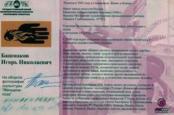 Оборотная сторона открытки-визитки Башмакова И.Н.