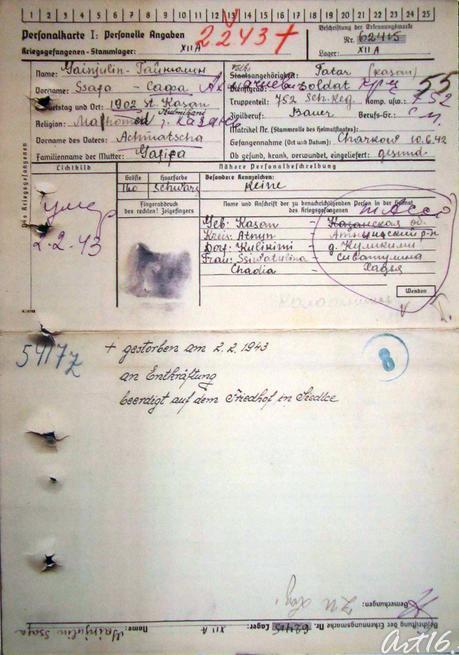 Личная карточка узника концентрационного лагеря::Музей ВОв