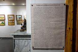 Фрагмент экспозиции выставки к 100-летию ТАССР