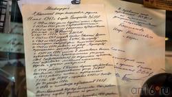 Автобиография Башмакова Игоря Николаевича
