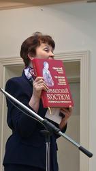 Галина Рамазанова демонстрирует книгу ''Чувашский костюм'', подарок СХ Чувашии