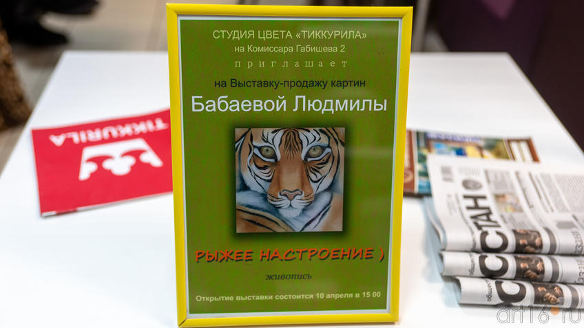 Афиша к выставке Людмилы Бабаевой::Людмила Бабаева «Рыжее настроение»